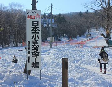 赤城山第一スキー場|群馬県