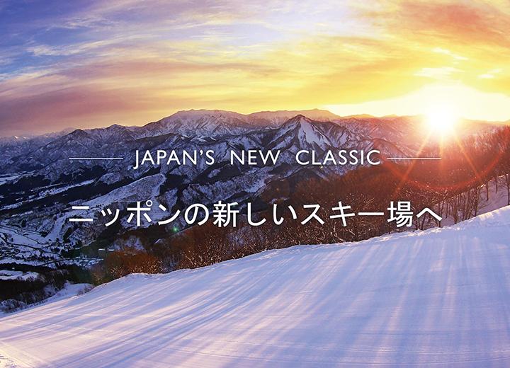 石打丸山スキー場|新潟県