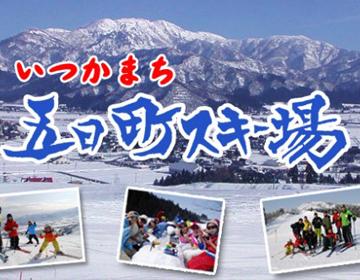 五日町スキー場|新潟県