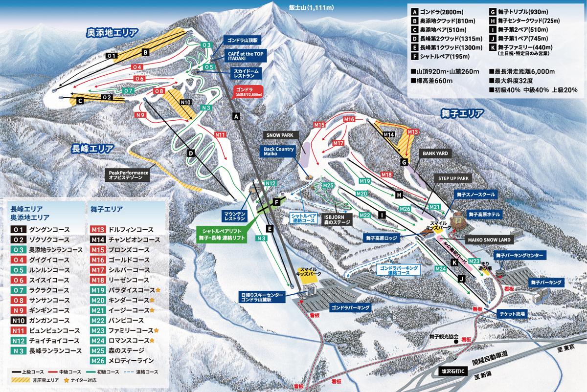 舞子スノーリゾート スキー場 コースマップ