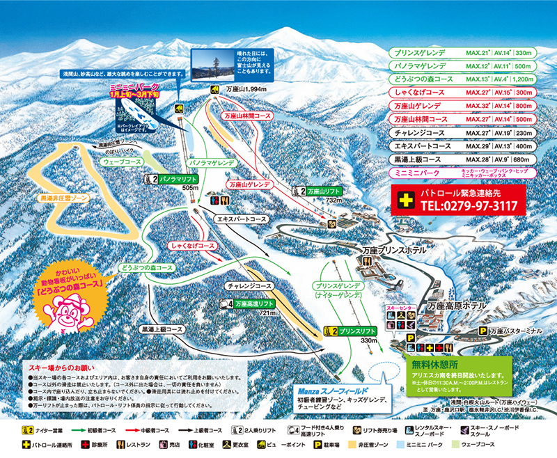 万座温泉スキー場 コースマップ