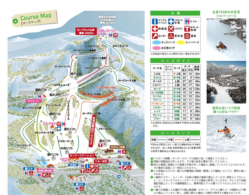 丸沼高原スキー場コースマップ