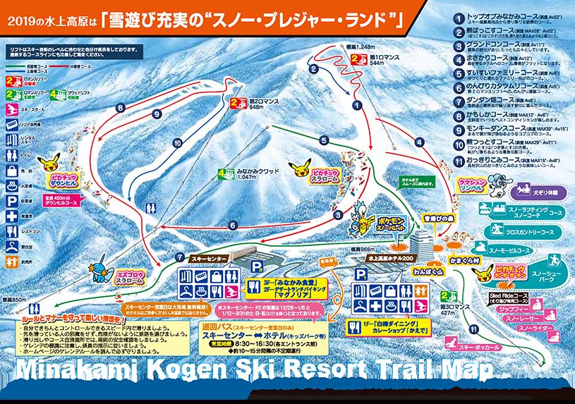 水上高原スキーリゾートコースマップ
