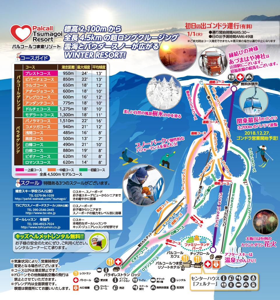 パルコールつま恋リゾート コースマップ
