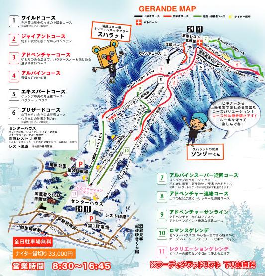 須原スキー場,スキー,スノボ,スノーボード,ナイター貸切り