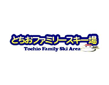 とちおファミリースキー場|新潟県