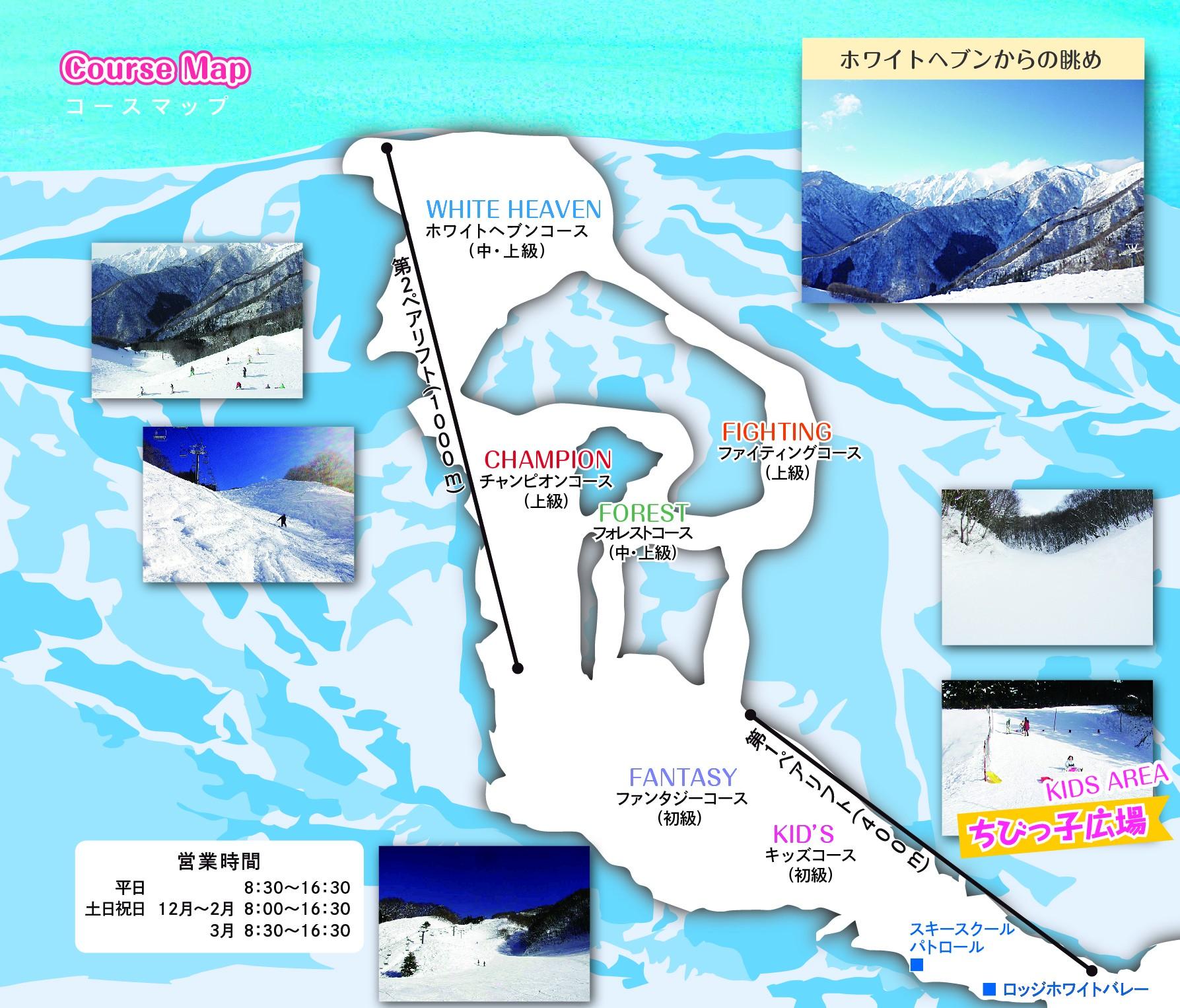 ホワイトバレースキー場コースマップ