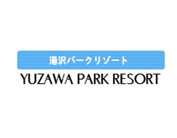 湯沢パークスキー場 新潟県