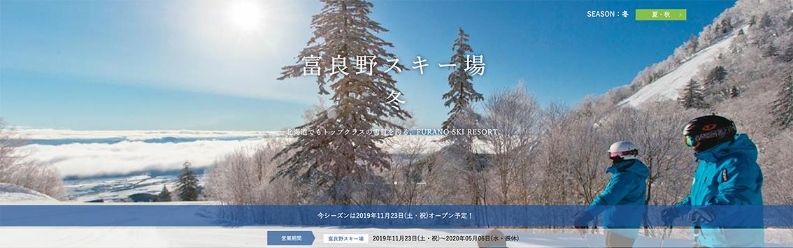 富良野 スキー場 スキー スノボ