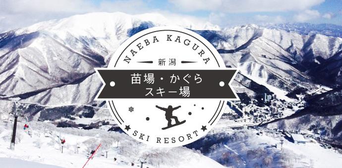 苗場 かぐら スキー場 スキー スノボ 求人情報 アルバイト リゾバ リゾート