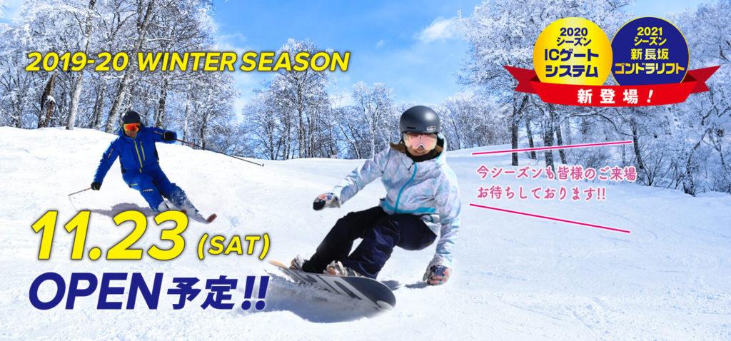 リゾバ 野沢温泉 スキー場 スキー スノボ  パウダー