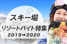 リゾバ.com リゾートバイト リゾバ スキー場 人気 おすすめ 高時給 寮 リフト券無料
