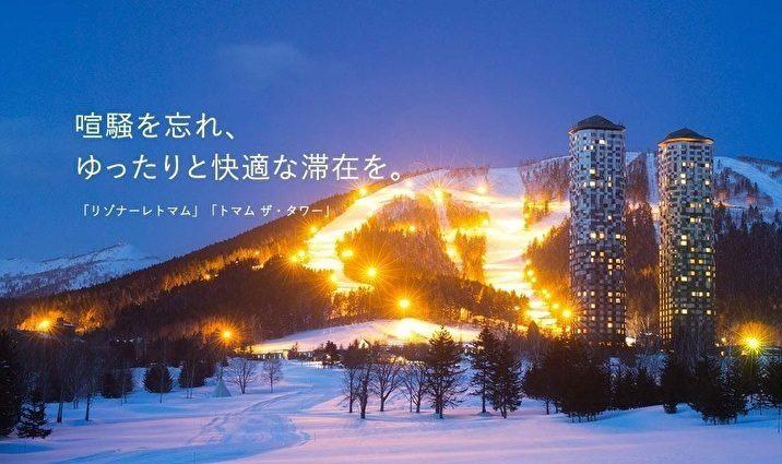 星野リゾート トマム スキー場 スキー スノボ